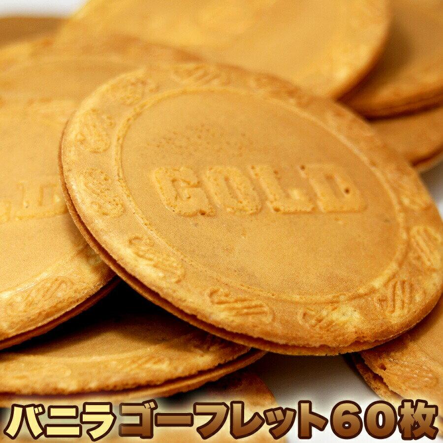 【訳あり】バニラ ゴーフレット60枚入り【ゴーフル】送料無料【ホワイトデー】