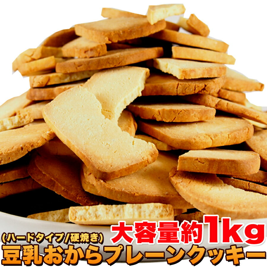 豆乳 おからクッキー 訳あり 約100枚1kg (固焼き) プレーン おから 豆乳クッキー【おからクッキー 送料無料】置き換え ダイエット