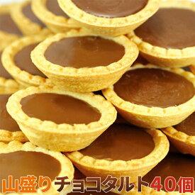山盛り☆チョコタルトどっさり40個 送料無料【バレンタインデー ホワイトデー】義理チョコ