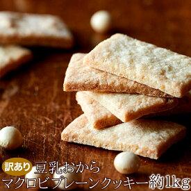 【訳あり】豆乳おからマクロビプレーンクッキー1kg【豆乳おからクッキー】【訳あり】【ダイエット クッキー】【関東 送料無料】ギルトフリー