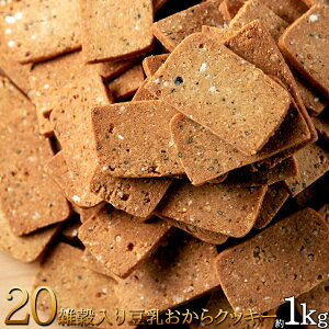20雑穀入り豆乳おからクッキー1kg【おからクッキー】【訳あり】【ダイエット クッキー】ギルトフリー【関東 送料無料】