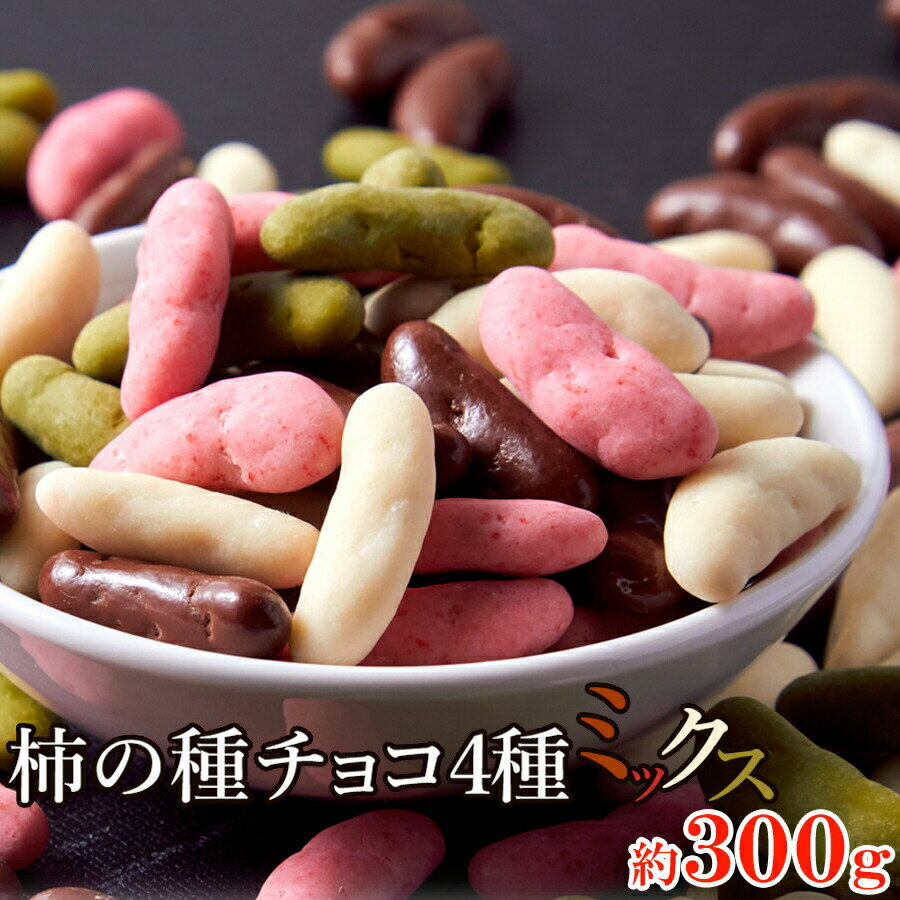 【ゆうメール出荷】4種類の味で後引く甘辛さ!!リッチな柿の種チョコミックス4種300g ゆうメール便 送料無料
