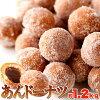 【お徳用】昔ながらのあんドーナツ1.2kg