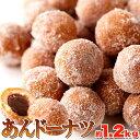 お徳用 昔ながらの あんドーナツ 1.2kg 【あんどーなつ】餡ドーナツ