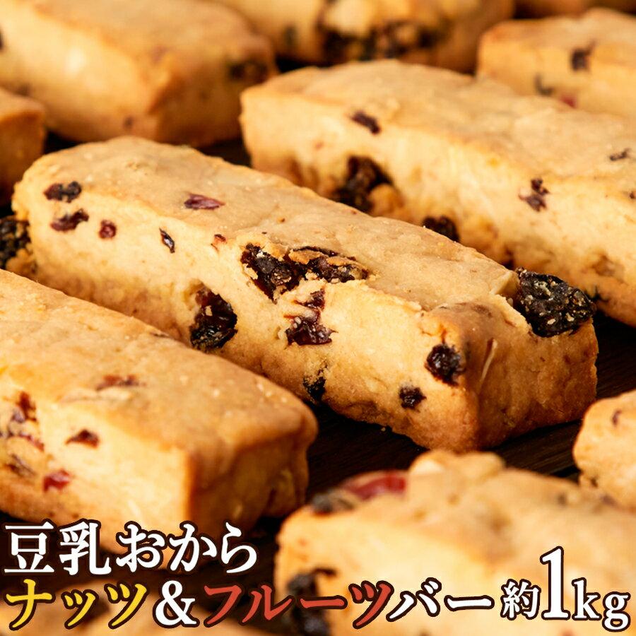 豆乳おからクッキー ナッツ&フルーツバー1kg【送料無料】【おから クッキー 訳あり】【おからクッキー バー】