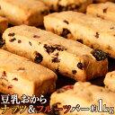 豆乳おからクッキー ナッツ&フルーツバー1kg【送料無料】【おから クッキー 訳あり】【おからクッキー バー】ギルト…