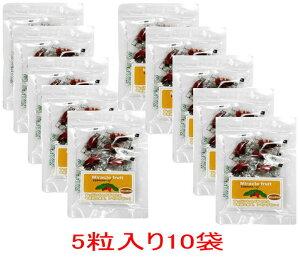 ミラクルフルーツ(5粒入り×10袋)テレビ・雑誌で紹介されて人気急上昇中!!ミラクルフルーツ