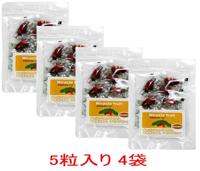 ミラクルフルーツ (5粒入り×4袋)ネコポス(メール便速達) 送料無料