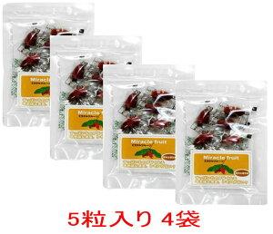 ミラクルフルーツ (5粒入り×4袋)メール便 送料無料