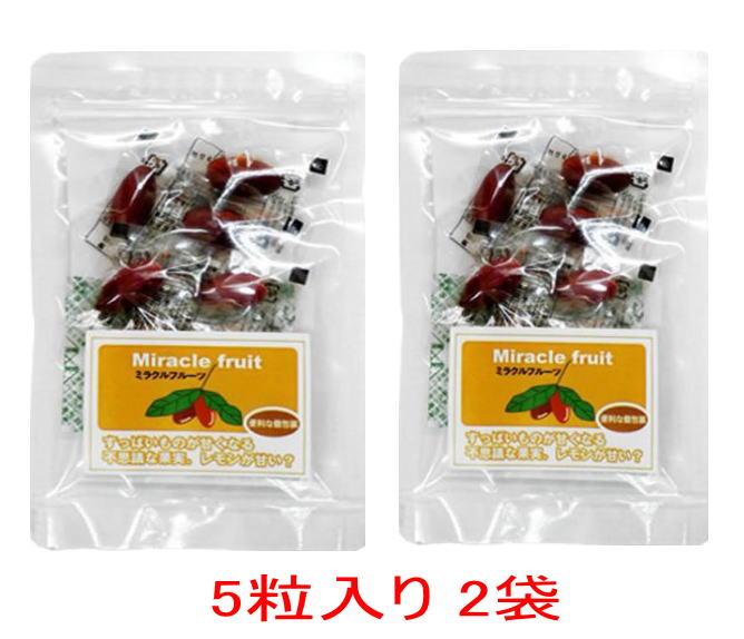 ミラクルフルーツ 5粒入り×2袋 ネコポス(メール便速達)送料無料!