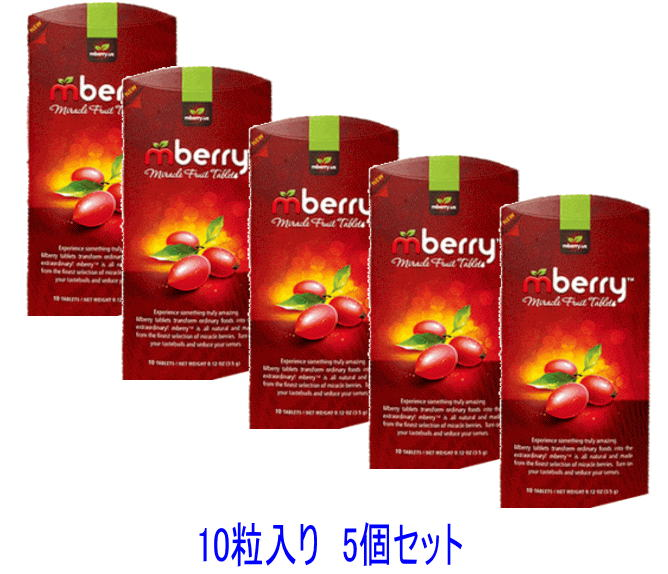 ミラクルフルーツ タブレット Mberry50粒(10粒入り×5箱) 【あす楽対応_関東】ミラクルフルーツ