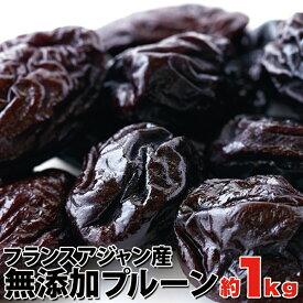 無添加 プルーン 1kg 美と健康の源!フランスアジャン産 セイヨウスモモ 種付き 本州 送料無料