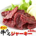 厚切り牛たんジャーキー50g 国内製造!!噛めば噛むほど旨味がジュワッ! 1000円ポッキリ 送料無料