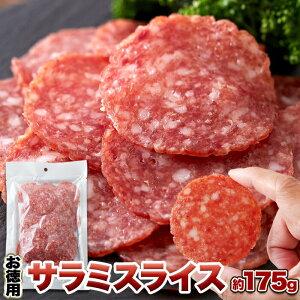 【送料別 同梱に!】サラミスライス175g 食べ応え抜群の大判サラミ!! おつまみ カルパス