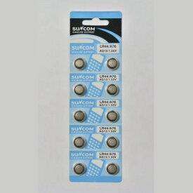 ボタン電池 LR44 10個入り ゆうメール便送料無料!ボタン電池LR44/ボタン電池 LR44 1.5V/ボタン電池 LR44 通販/lr44ボタン電池