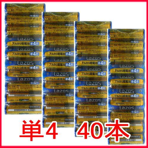 電池 単4 アルカリ アルカリ 単4電池 40本セット 電池パック メール便 送料無料 1000円 ポッキリ 【防災グッズ】