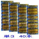 電池 単3 アルカリ アルカリ 単3 電池 40本セット電池パック 防災グッズ ゆうメール 送料無料