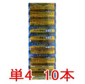 電池 単4 アルカリ アルカリ 単4電池 10本 電池パック お試しゆうメール送料無料防災グッズ【通販】【RCP】【HLS_DU】