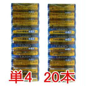 電池 単4  20本セット お試し アルカリ アルカリ 単4 電池 パック単4電池 電池パック防災グッズ【通販】 ゆうメール送料無料 【RCP】【HLS_DU】
