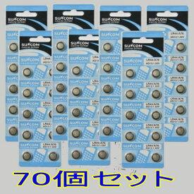 ボタン電池 LR44 70個入り ゆうメール便送料無料 ボタン電池LR44/ボタン電池 LR44 1.5V/ボタン電池 LR44 通販/lr44ボタン電池