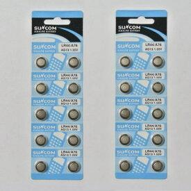 1.5V ボタン電池 LR44 (10個x2) 20個セット ゆうメール便送料無料!ボタン電池LR44/ボタン電池 LR44 1.5V/ボタン電池 LR44 通販/lr44ボタン電池