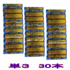 電池 単3 アルカリ 【アルカリ 単3 電池 30本 お試し】【単3電池 電池パック】1000円ポッキリ ゆうメール送料無料
