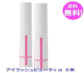 まつげ美容液 アイラッシュビューティーα+(プラス)2本セット/まつ毛美容液/まつげ美容液 送料無料