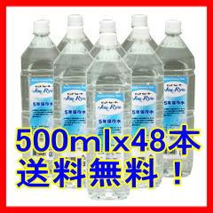 蒸留水 ピュアウォーター JouRyu 500mlX48本蒸留水器 よりクリアーな水をお求めの方/送料無料!