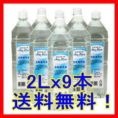 蒸留水2リットルX9本蒸留水器 よりクリアーな水をお求めの方/蒸留水器が入荷するまで!