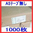 opp袋 A5(160×225) テープ無し 1000枚入り送料無料オーピーパック クリスタルパック【通販】 【RCP】【HLS_DU】10P11Apr15
