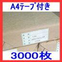 opp袋 A4(225×310)テープ付き 3000枚入り送料無料 メール便 封筒 クリスタルパック透明封筒 テープ付 オーピーパック opp袋 A4 テープ付...