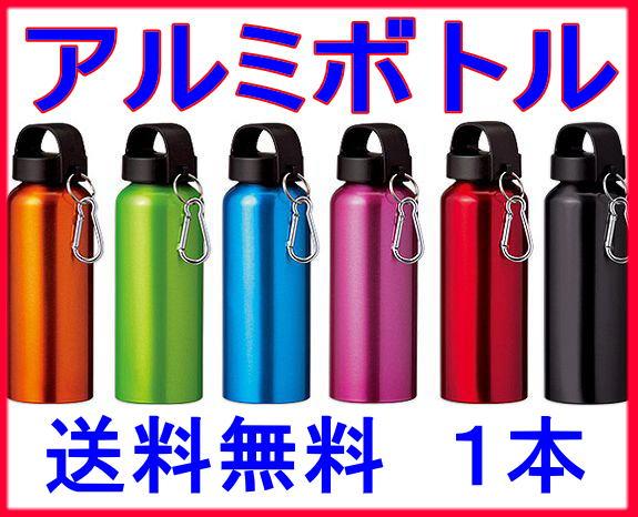 水素水 アルミボトル 送料無料 水素水 アルミボトル/アルミボトル 水素水 通販/水素水ボトル 販売 アルミボトル500ml