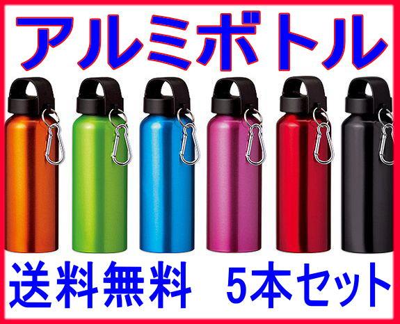 水素水 アルミボトル 500ml 得用 5本セット 携帯 水筒 水素水ボトル