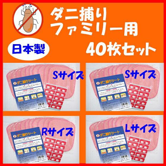 日本製 ゲット ダニ捕りシート(綿100%)得々ファミリーセット(Sサイズ20枚、Rサイズ10枚、Lサイズ10枚合計40枚セット)日本アトピー協会推薦T1602700A【HLS_DU】