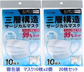 個包装 マスク 20枚 白 使い捨てマスク 在庫あり 1000円ポッキリ 送料無料 【マスク 在庫あり】