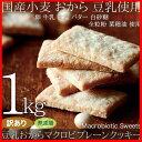 【訳あり】豆乳おからマクロビプレーンクッキー1kg【豆乳おからクッキー】【訳あり】【ダイエット クッキー】