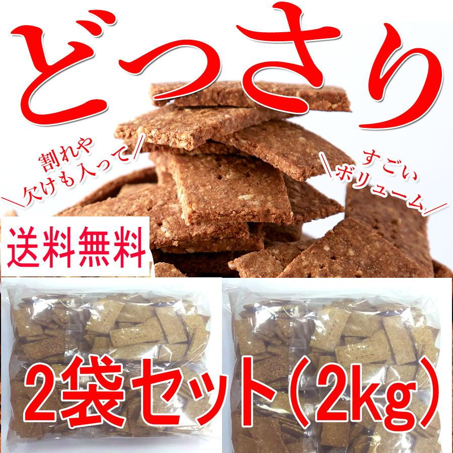 【訳あり】低糖質 ローカーボ 豆乳 おからクッキー 2kg 高たんぱく質・高食物繊維の低糖質スイーツ!!【送料無料】【おから クッキー 糖質制限】
