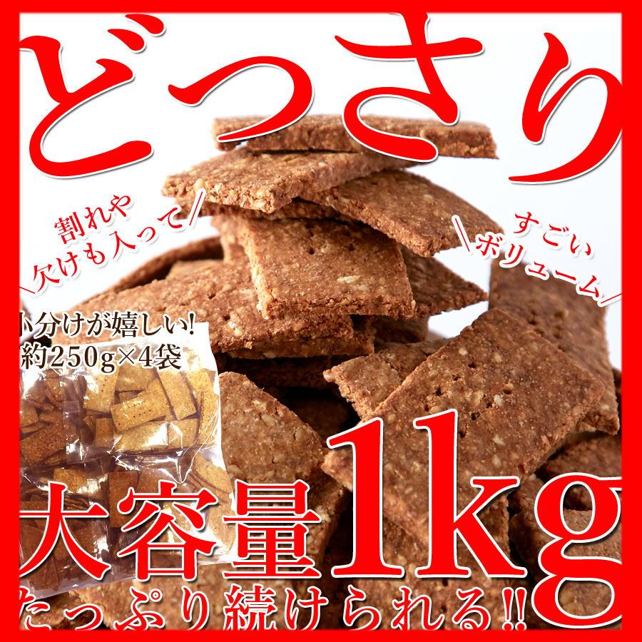 【訳あり】低糖質 ローカーボ 豆乳 おからクッキー1kg 高たんぱく質・高食物繊維の低糖質スイーツ!!送料無料【糖質制限 クッキー】
