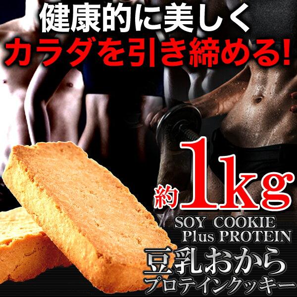 本格派ダイエッターをサポート!!ソイプロテインplus!!豆乳おからプロテインクッキー1kg【おから クッキー】