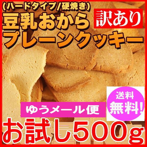 訳あり 豆乳 おからクッキー プレーン約50枚 500gお試し(固焼き) ゆうメール便【送料無料】※後払い選択不可