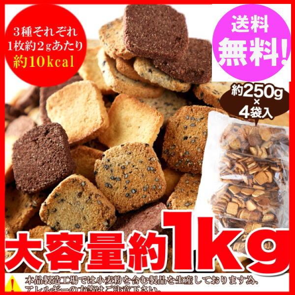 生おから100% 豆乳 おからクッキー 3種1kg(プレーン・ココア・セサミ) 【訳あり】送料無料【おから ダイエット クッキー】