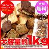 リニューアル!生おから100%豆乳おからクッキー3種1kg(プレーン・ココア・セサミ)【訳あり】送料無料