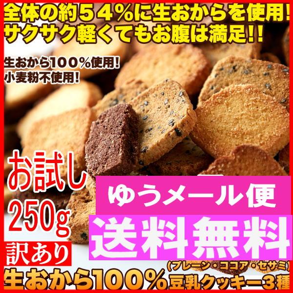 生おから100% 豆乳おからクッキー 3種 250gお試し(プレーン・ココア・セサミ) 【訳あり】ゆうメール便 送料無料【おから ダイエット クッキー】