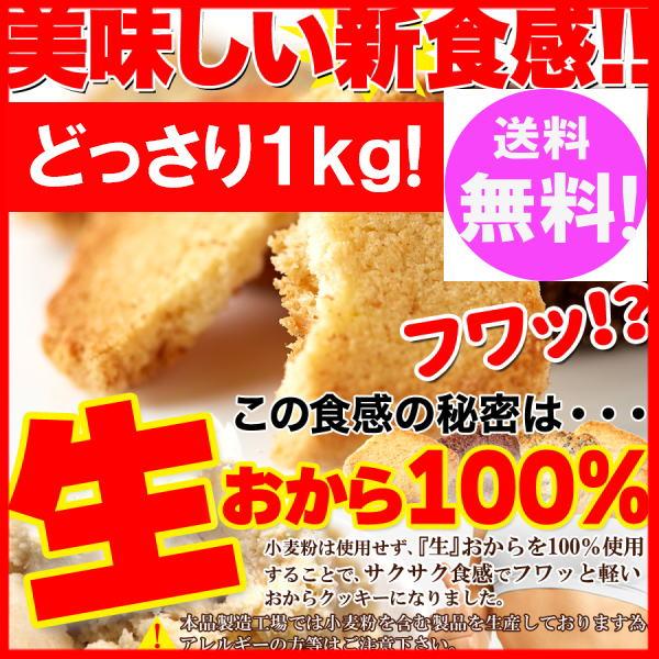 美味しくリニューアル!生おから100% 豆乳 おからクッキー 3種1kg(プレーン・ココア・セサミ) 【訳あり】送料無料【おから ダイエット クッキー】