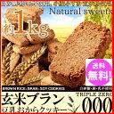 おやつで食物繊維☆玄米ブラン豆乳おからクッキーTripleZero1kg【送料無料】【おから クッキー 訳あり】