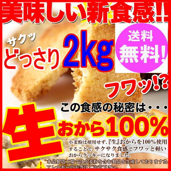 生おから100% 豆乳 おからクッキー 3種2kg(プレーン・ココア・セサミ) 1kgx2個セット【訳あり】送料無料【おから ダイエット クッキー】