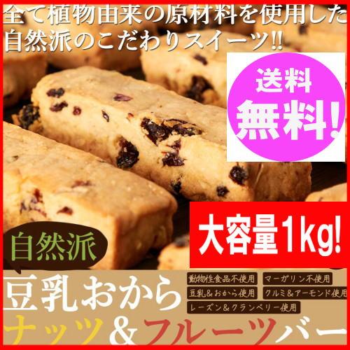 【ポイント15倍&タイムセール中!】豆乳おからクッキー ナッツ&フルーツバー1kg【送料無料】【おから クッキー 訳あり】【おからクッキー バー】