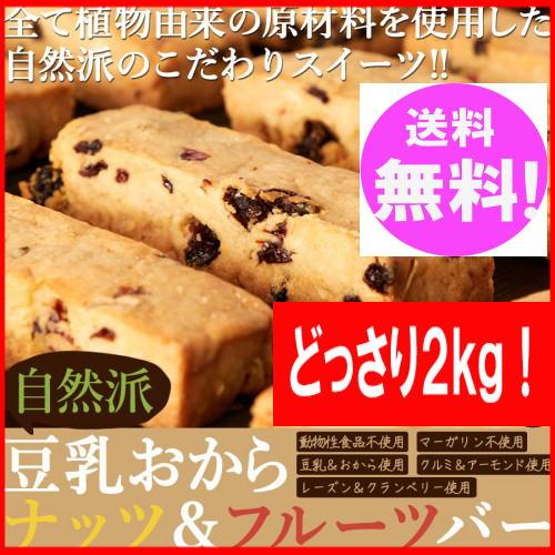 豆乳おからナッツ&フルーツバー2kg【送料無料】【おから クッキー 訳あり】