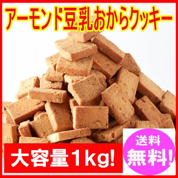 アーモンド豆乳 おからクッキー 1kg 【訳あり】大注目のアーモンド効果をプラス!!贅沢におからパウダー を使用!【おから ダイエット クッキー】送料無料