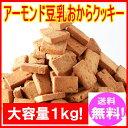 アーモンド豆乳 おからクッキー 1kg 【訳あり】大注目のアーモンド効果をプラス!!贅沢におからパウダー を使用!【低…